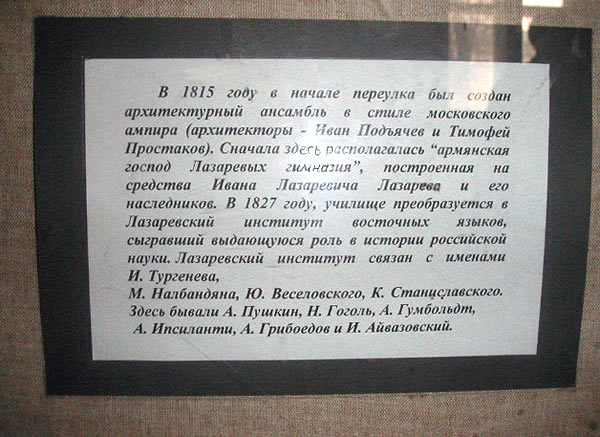 """в музей """"Огни Москвы"""""""